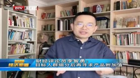 财经评论员李智勇:目标人群细分后再寻求产品附加值 首都经济报道 20200531