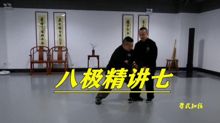 八极拳三趟架子的几种实战方式,多角度攻防一体