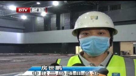 """北京冬奥会新建场馆""""冰坛""""竣工 首都经济报道 20200531"""
