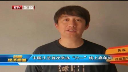 """中国儿艺首次举办""""六一""""线上嘉年华 首都经济报道 20200531"""