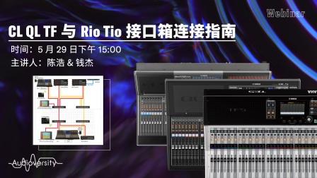 CL QL TF 与 Rio Tio 接口箱连接指南