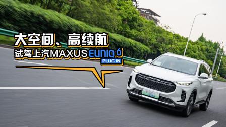 能定制的混动中型SUV,上汽MAXUS EUNIQ 6 PLUG IN上市抢先体验