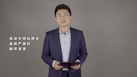 中国玩博会品质育儿