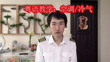 空调和风扇,在广东粤语和广西白话怎么说?