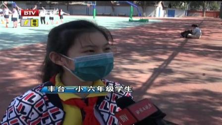 北京千余中小学40万学生今迎返校 首都经济报道 20200601