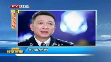 抓捕徐翔 首都经济报道 20200601