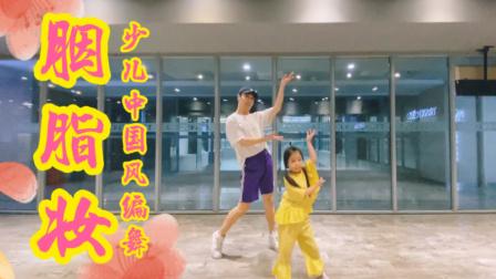 【白小白】《胭脂 妆》少儿中国风编舞练习室