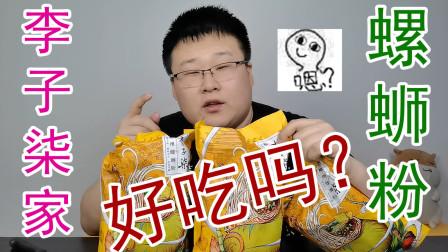 李子柒家螺蛳粉好吃吗?吃了一次直接爱上了!