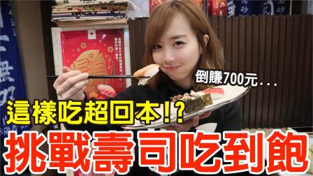 挑战寿司吃到饱!这样吃竟回本双倍!