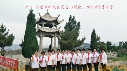 六.一儿童节朋友聚会在昆仑山:2020年5月30号