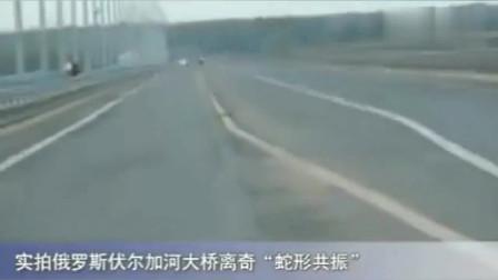 """实拍俄罗斯伏尔加河大桥扭曲""""蛇形共振"""""""