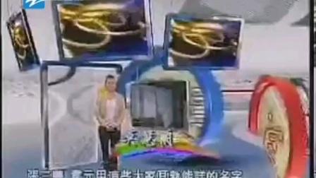 浙江卫视(路荠)《2008梦想任我行》 武术 张文广(20080920)