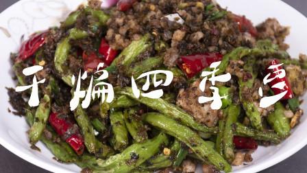 小伙在家做最爱吃的干煸四季豆,入口干香脆嫩有点微辣,超级下饭