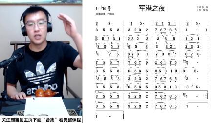 刘笛直播课程剪辑版《军港之夜》(一)情感把握在于强弱