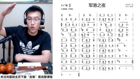 刘笛直播课程剪辑版《军港之夜》(二)速度节奏的把握