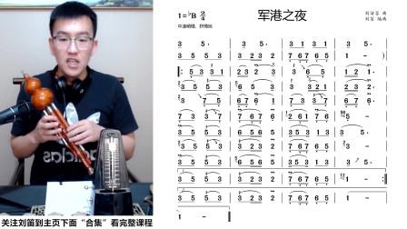 刘笛直播课程剪辑版《军港之夜》(三)第一小节八分音符讲解