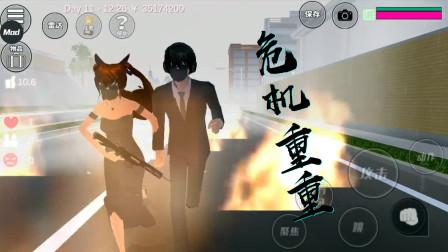 樱花校园模拟器:富家大少与小姐的反叛生涯第二集,两人陷入危机