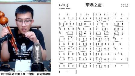 刘笛直播课程剪辑版《军港之夜》(五)第二句滑音打音学习