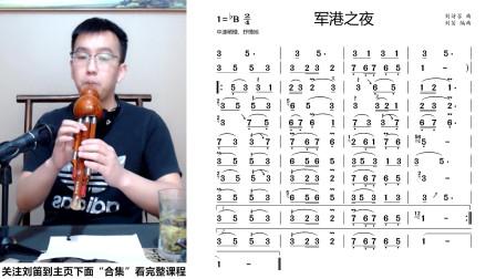 刘笛直播课程剪辑版《军港之夜》(六)后附点节奏型延伸变形