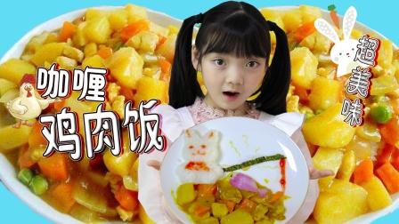 小彤宝儿童节献礼——创意咖喱鸡肉饭038期