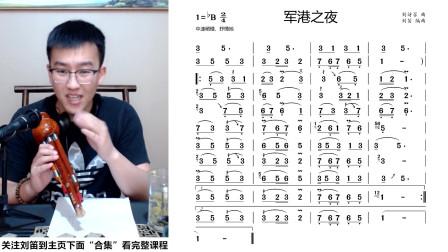 刘笛直播课程剪辑版《军港之夜》(七)教你怎么放慢去练习