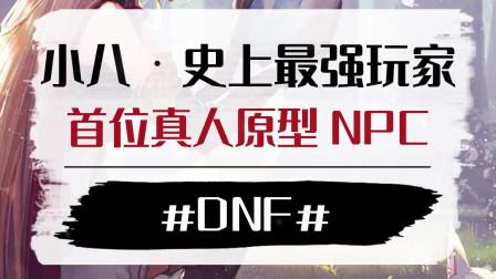 史上最强玩家,DNF首位真人原型NPC!