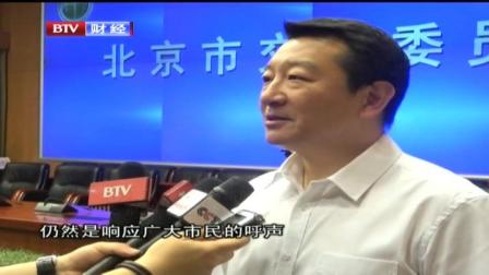 """北京摇号新增""""无车家庭""""  积分越高中签机会越大 首都经济报道 20200602"""