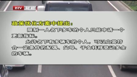"""北京将治理""""一人名下多车""""  每人最多保留1个指标 首都经济报道 20200602"""