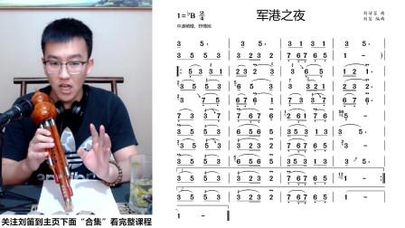 刘笛直播课程剪辑版《军港之夜》(九)第四句整体讲解