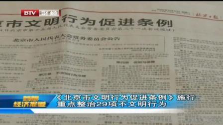 《北京市文明行为促进条例》施行  重点整治29项不文明行为 首都经济报道 20200602