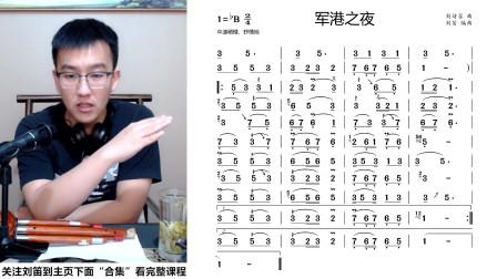 刘笛直播课程剪辑版《军港之夜》(十)主歌整体结束