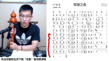 刘笛直播课程剪辑版《军港之夜》(十一)副歌教学