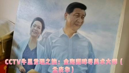 CCTⅤ牛恩发现之旅:美术大师:孟庆华(北京平谷)