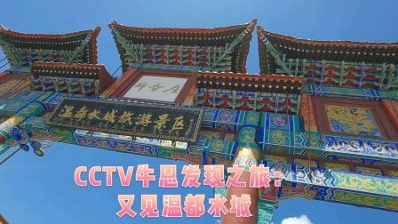 CCTV牛恩发现之旅:京北五环外别样风景线(北京昌平)