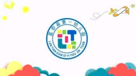 蓝田县第一幼儿园六一特辑《等你们回家》