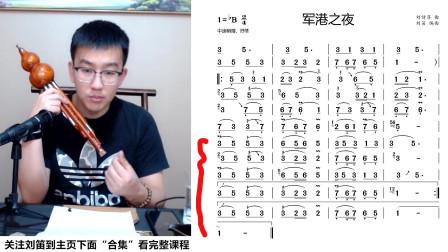 刘笛直播课程剪辑版《军港之夜》(十三)副歌第二行前半句