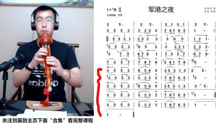 刘笛直播课程剪辑版《军港之夜》(十六)示范演奏
