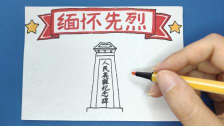 一分钟教你画好看的手抄报,一看就会的简笔画,缅怀先烈纪念英雄