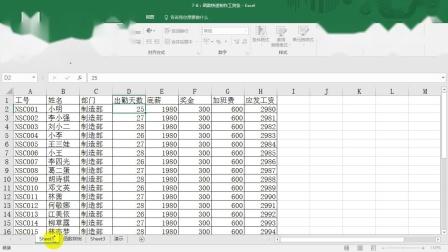 7-8:函数快速制作工资条.wmv
