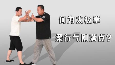 何为太极拳柔行气刚落点?内家拳引进落空折叠劲,庞恒国老师精讲