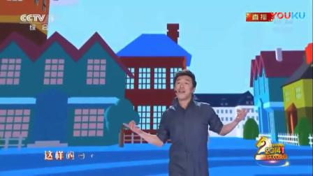 黄渤春晚独唱《我的要求不算高》唱出了每个人心中的中国梦