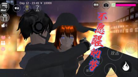 樱花校园模拟器:大少爷为保护大小姐被杀手追杀,多么希望是场梦