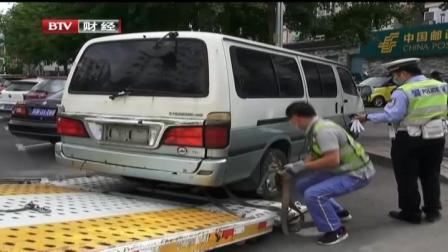 占用公共资源  僵尸车竟成水果仓库 首都经济报道 20200603