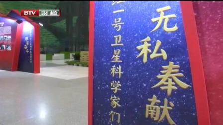 中国科技馆恢复开馆  日限流2000人 首都经济报道 20200603