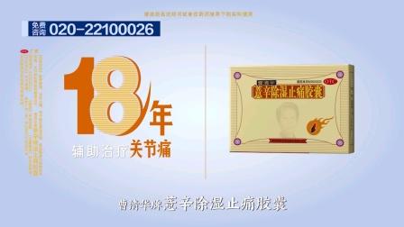 【中国大陆广告】曹清华牌薏辛除湿止痛胶囊广告