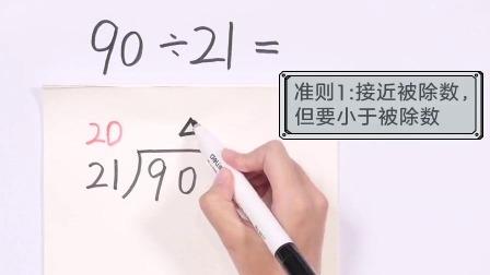 """第3讲 用""""四舍""""法试商:用""""四舍""""法试商(上).mp4"""