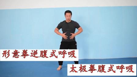 形意拳逆腹式呼吸,练法是根本,与太极拳有何区别?