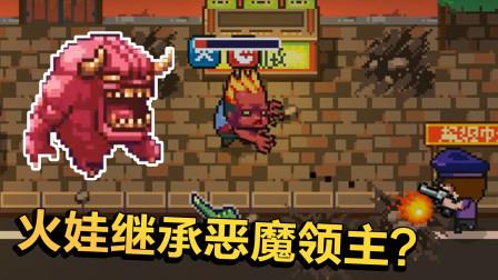 火娃僵尸继承了恶魔领主的战力?打了鸡血后凶得连自己都烧!