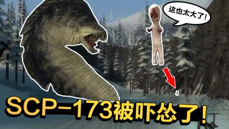 173都会惧怕的SCP!体型大到一眼看不到尾,遇见只能逃跑!