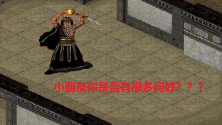 「刘队长速看」《仙剑一》P6灵儿祈雨停战争, 反杀拜月报娘仇